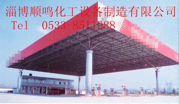 加油站钢结构网架